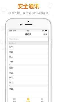 搜狐邮箱截图3
