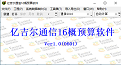 亿吉尔通信16概预算软件段首LOGO