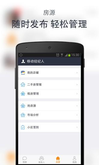 中国网络经纪人截图