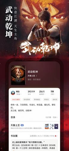 起点中文网截图1