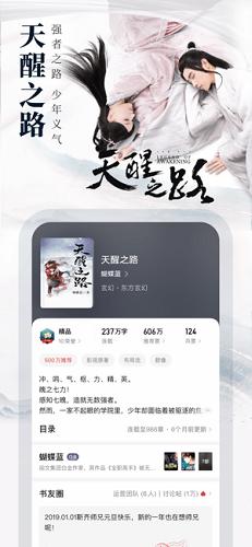 起点中文网截图2