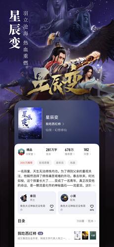 起点中文网截图4