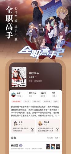 起点中文网截图5