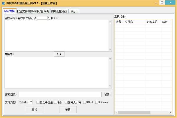 零度文件批量处理工具截图1