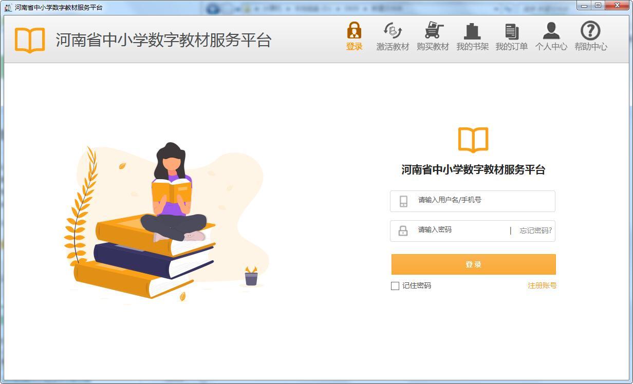 河南省中小学数字教材服务平台截图1