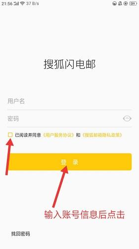 搜狐邮箱截图