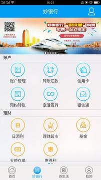郑州银行截图