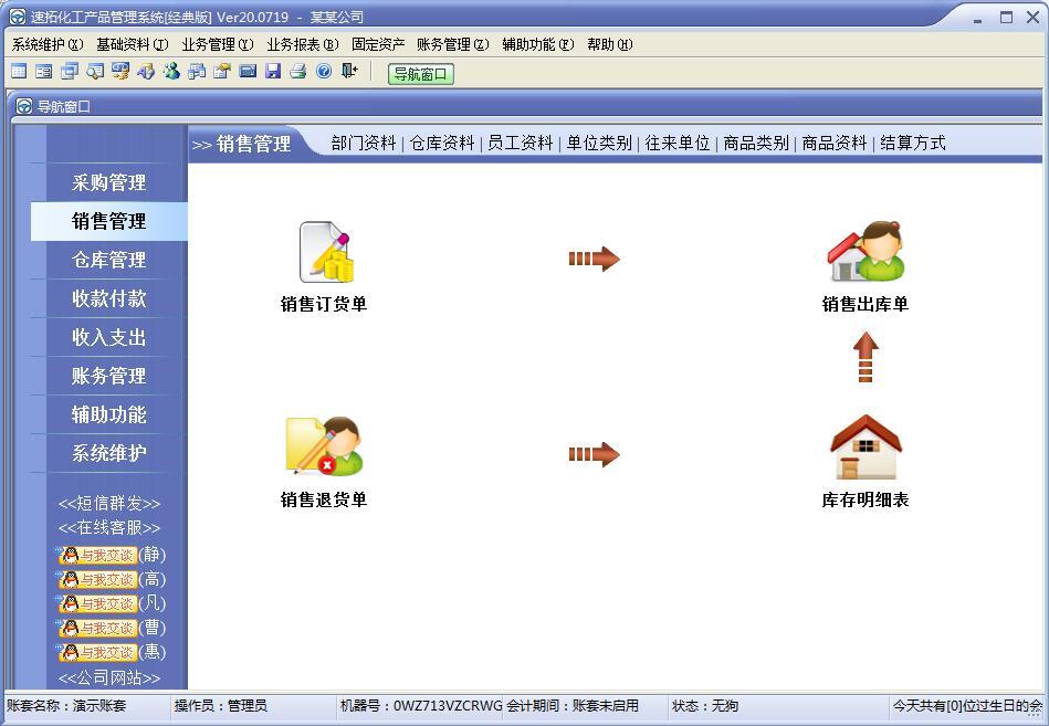 速拓化工产品管理系统截图