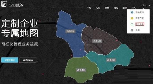 地图慧截图