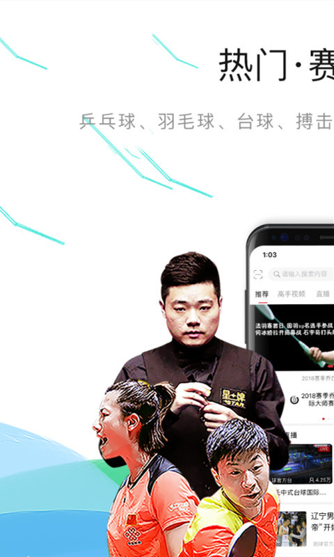 中国体育截图1