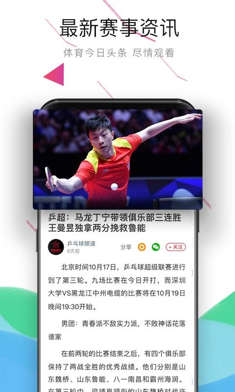 中国体育截图4