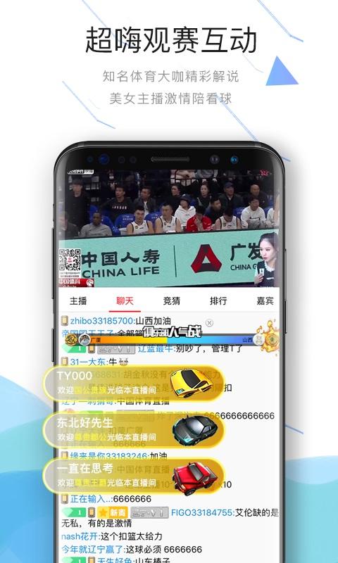 中国体育截图5
