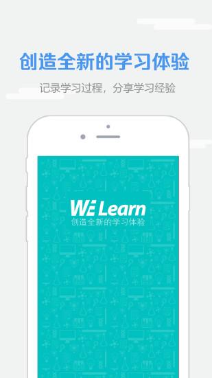 WELearn截图