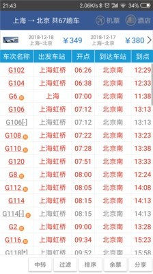 路路通列车时刻表截图2