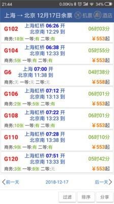 路路通列车时刻表截图4