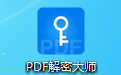 PDF解密大师段首LOGO