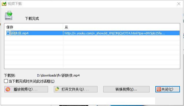 稞麦芒果TV视频下载器(xmlbar)截图