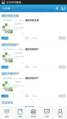 中国邮政网络学院截图