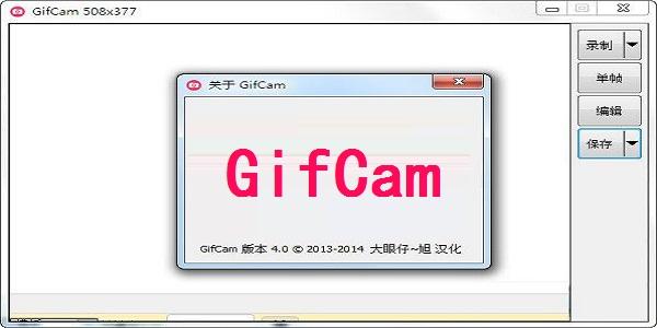GifCam截图