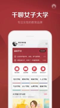 千聊app