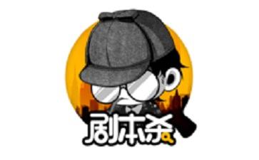 剧本杀段首LOGO
