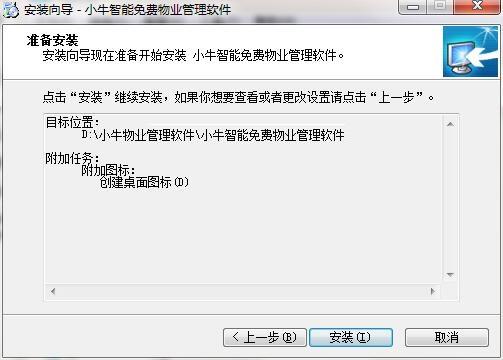 小牛智能免费物业管理软件截图