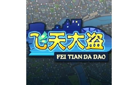 飞天大盗段首LOGO