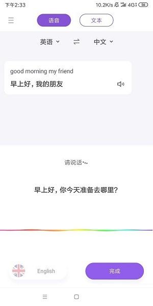 中英翻译截图