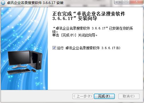 卓讯企业名录搜索软件截图