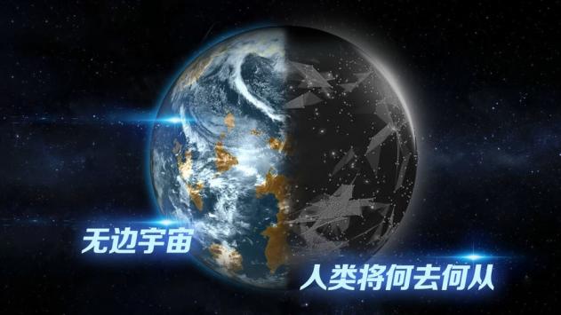 飞跃星球截图