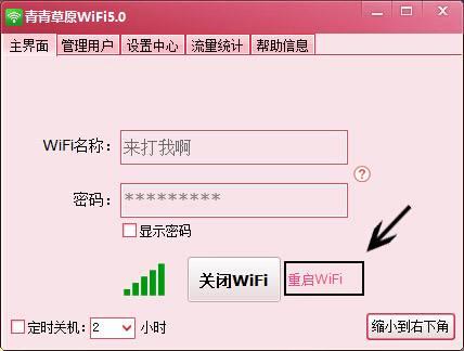 青青草原wifi截图1