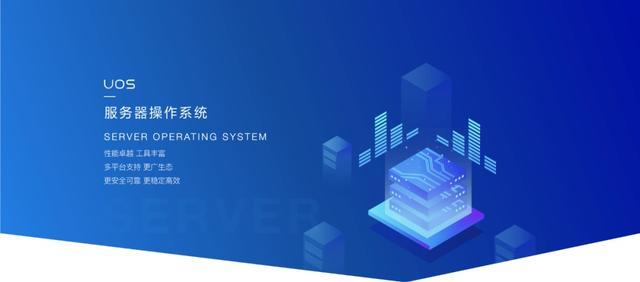 统信服务器操作系统 V20截图