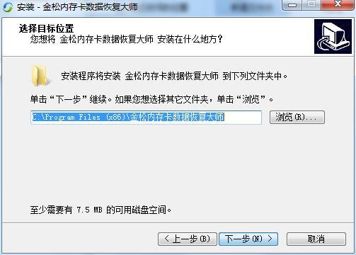 金松内存卡数据恢复大师截图