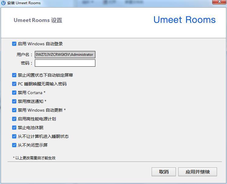 Umeet Rooms截图
