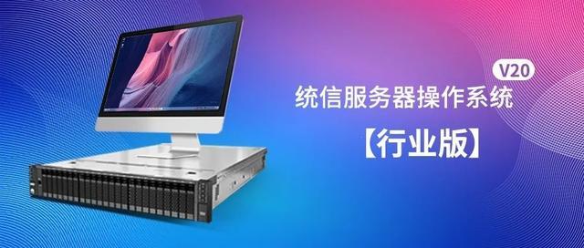统信服务器操作系统 V20