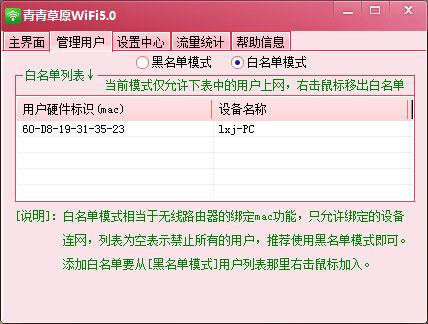 青青草原wifi截图