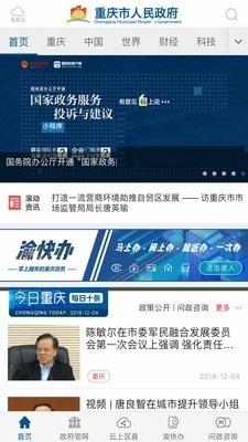 重庆政务截图1