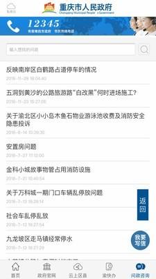 重庆政务截图3