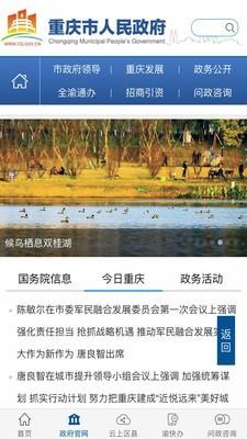 重庆政务截图4