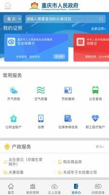 重庆政务截图