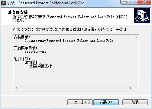 Password Protect Folder and Lock File Pro截图
