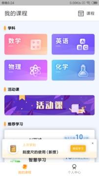 北京四中网校截图1