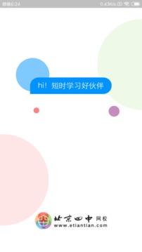 北京四中网校截图2
