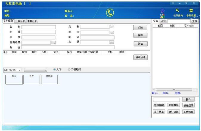 天虹餐饮预订管理软件截图