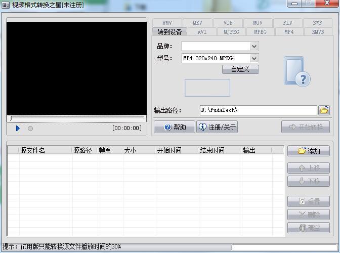 视频格式转换之星截图1