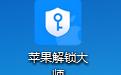 苹果解锁大师段首LOGO