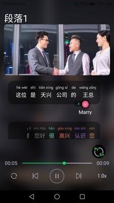 微汉语二外截图3