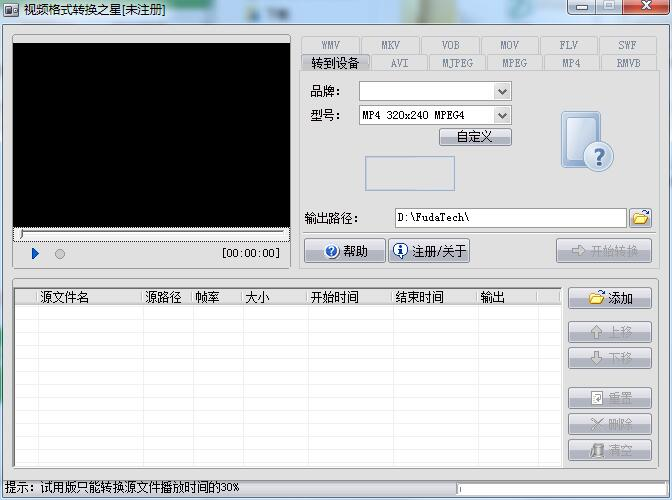 视频格式转换之星截图