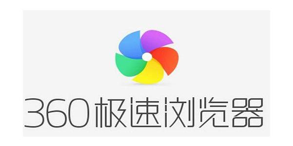 360极速浏览器段首LOGO