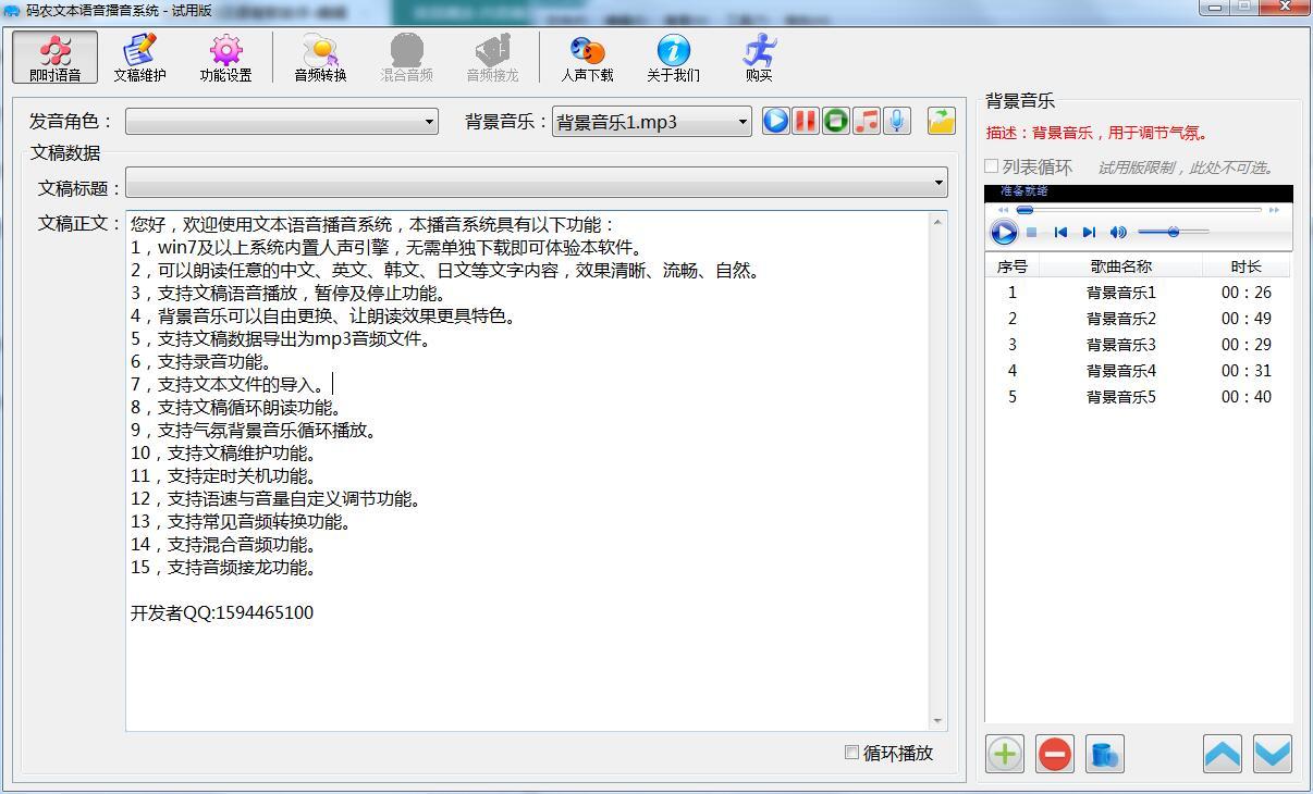 码农文本语音播音系统截图